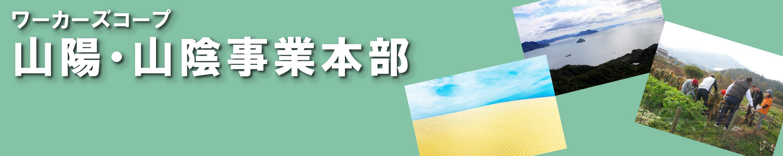 ワーカーズコープ・センター事業団 神奈川事業本部