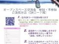 [岡山]サポステ8/24(土)「オープンスペース交流会」開催!