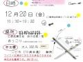 [広島]11/29(金)「ワイワイ広場」開催しました〈次回は12/20(金)〉
