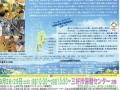[徳島]10/18(金)・10/19(土)映画『Workers 被災地に起つ』上映決定!