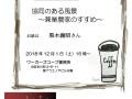[広島]12/1(土)「協同のある風景 ~兼業農家のすすめ~」開催