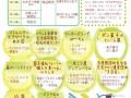 [広島]4/14(日)「昭和東 菜の花まつり」今年も開催します!