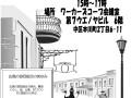 [広島]<くらしのセミナー日程変更>9/9(土)→10/14(土)になりました。