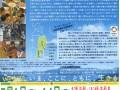 [広島]映画『Workers 被災地に起つ』お得な前売券販売中!