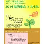 苫小牧協同集会2014ポスター