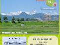 【イベント】 2016 神奈川集会in小田原 「協同の力で地域を創る」