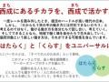 7/13(土)大阪市にて「仕事づくりフォーラム釜ヶ崎」開催します