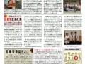 【北関東かわら版】 2017年7月号&社連ニュース発行しました!
