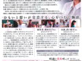 【お知らせ】5/14 第12回社会連帯~絆~を考える集い