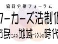 【お知らせ】4/8協同労働フォーラム開催