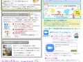 [岡山]岡山サポステ_8月スケジュールをアップしました!