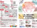 2019全国協同集会 「いま、『協同』が創る 2019協同集会 in kanagawa」