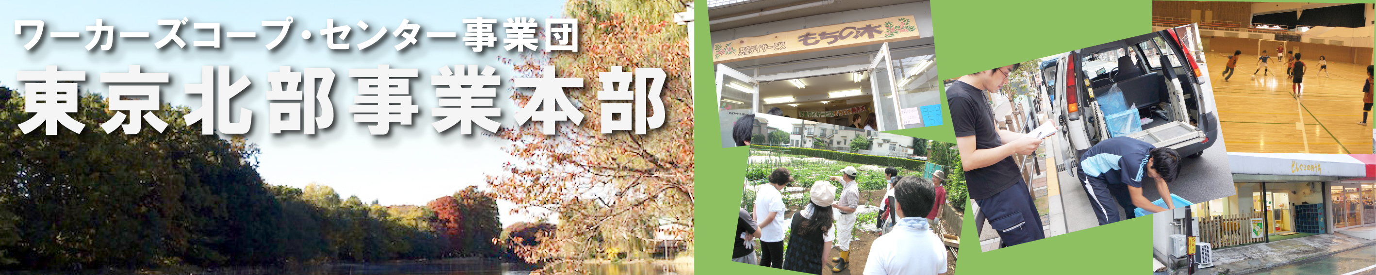 ワーカーズコープ・センター事業団東京北部事業本部